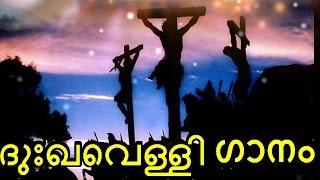 താതനും സ്തുതനും സ്നേഹം | ദുഃഖവെള്ളി ഗാനം | kester | good friday song malaylam