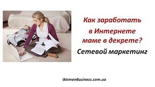 Сколько зарабатывают мамы в интернет проекте Экспресс Карьера