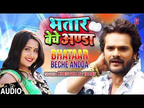 KHESARI LAL YADAV - BHATAAR BECHE ANDDA |Latest Bhojpuri Lokgeet Song 2019 |T-Series HamaarBhojpuri