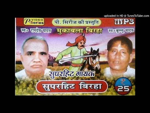 BIRHA  BULLU  YADAV-Gurugovindsingh mp3