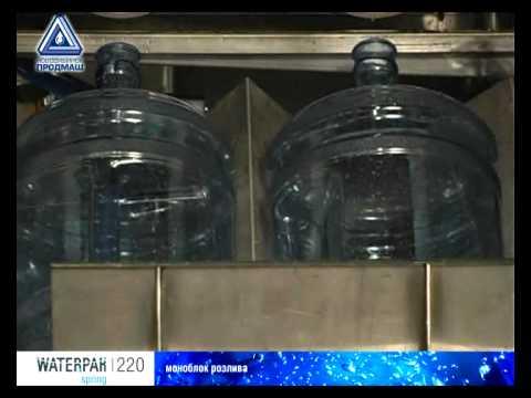 Розлив воды 19 литровые бутыли: моноблока Waterpak Spring 220