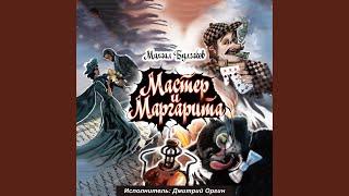 Мастер и Маргарита. Глава 5