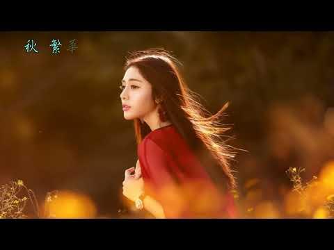 Li Bie De Qiu Tian 离别的秋天 - Sun Lu 孫露 [ Perpisahan Dimusim Gugur ]