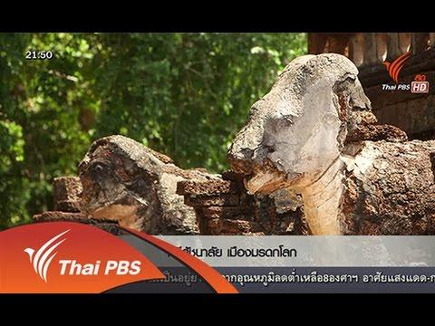 วาระประเทศไทย : ศรีสัชนาลัย เมืองมรดกโลก (9 ก.ย. 58)