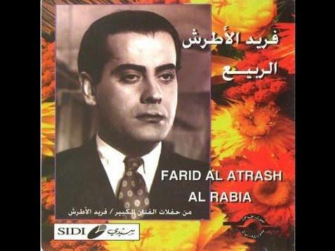 فريد الأطرش ❤🌷❤ أغنية الربيع حفلة رائعة كامل ❤♫❤ Farid El Atrache 🌸🌱🌼  Addi Errabi