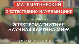 видео Доклады академии наук договор