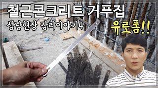 철근콘크리트 거푸집(유로폼) 조립공사- 성남현장 네번째…