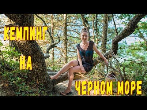 Кемпинг на Черном море. Отдых в палатках . Архипо-Осиповка