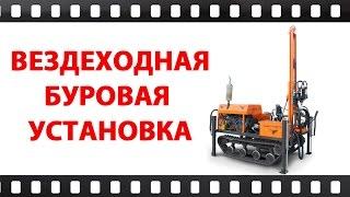 Вездеходная буровая установка ВБУ9 ( полиспас)