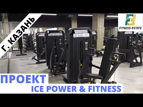 Проект ICE POWER & FITNESS г. Казань || DHZ || FITNESS ESATE