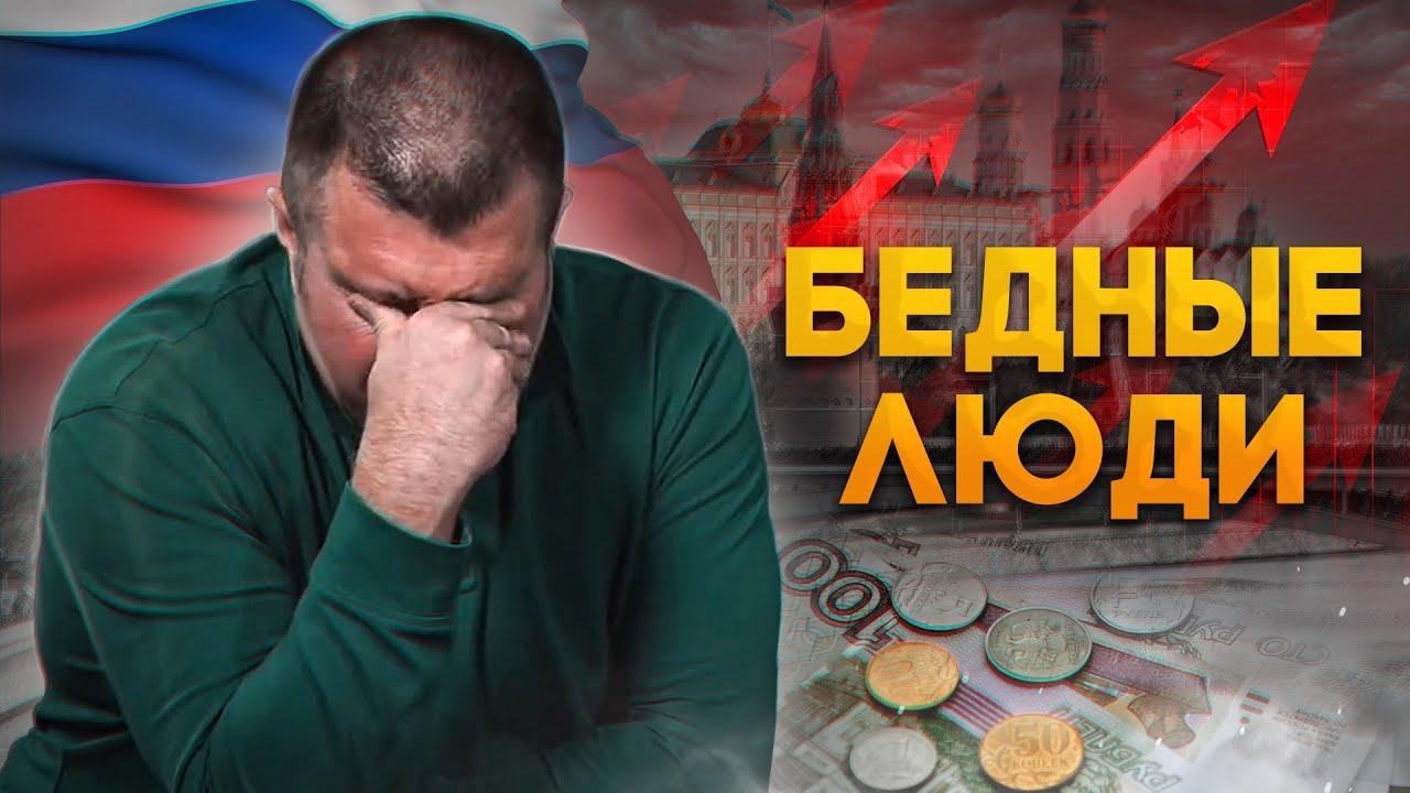 """Бедная Россия 2021. """"Мы активно вымирающая территория"""" — Дмитрий Потапенко"""