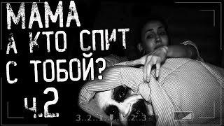 Истории на ночь - Мама, а кто спит с тобой?? часть 2!
