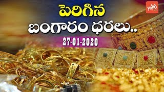 Gold Prices Today | 27-01-2020 | Gold andamp; Silver Rates Today in India