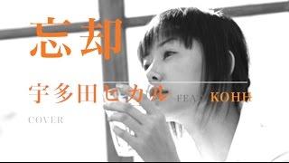 Gambar cover 「忘却」 featuring KOHH(Full Ver.) / 宇多田ヒカル Cover(歌詞付き) ニューアルバム「Fantôme」収録曲#09 Utada Hikaru by デヴィッド健太