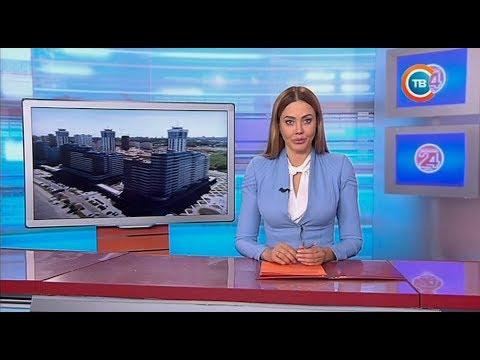 """Новости """"24 часа"""" за 16.30 09.09.2017"""