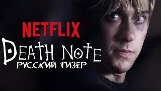 Тетрадь Смерти | Русский Тизер 2017 [HD] | Netflix | Русская озвучка от Animan