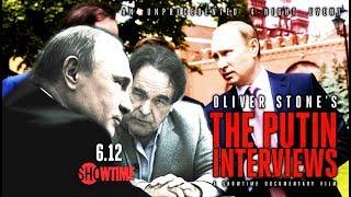 Фильм о Путине Оливера Стоуна 2017