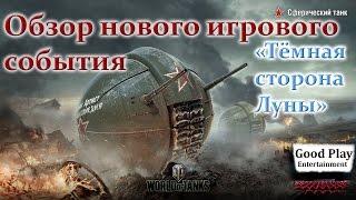 Обзор нового игрового события «Тёмная сторона Луны» : World of Tanks