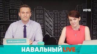 Навальный в 20:18. Эфир #016. Золотая молодежь и неофеодализм, Улюкаев и Сечин, рэп-баттлы
