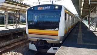 JR東日本 E233系 8000番台 N1編成 矢向駅
