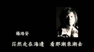 作詞:陳大力作曲:陳大力、陳秀男從那遙遠海邊慢慢消失的你本來模糊的...