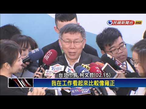 「惟以一人治天下」 韓國瑜獲贈皇帝對聯-民視新聞