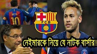 তথ্য ফাঁস! নেইমারকে নিয়ে যে নাটক করলো-বার্সেলোনা! | Neymar jr | FC Barcelona | Philippe koutinho |