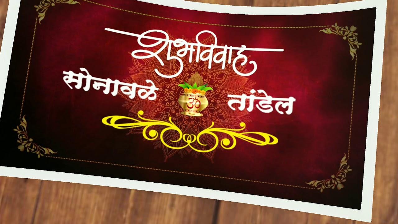ashok weds karishma  marathiweddinginvitationcard