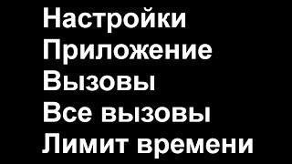Как отключить лимит времени вызова(Как снять ограничение длительности исходящего вызова в телефоне Samsung. Инструкция: http://izzylaif.com/ru/?p=1191., 2013-12-02T10:52:07.000Z)
