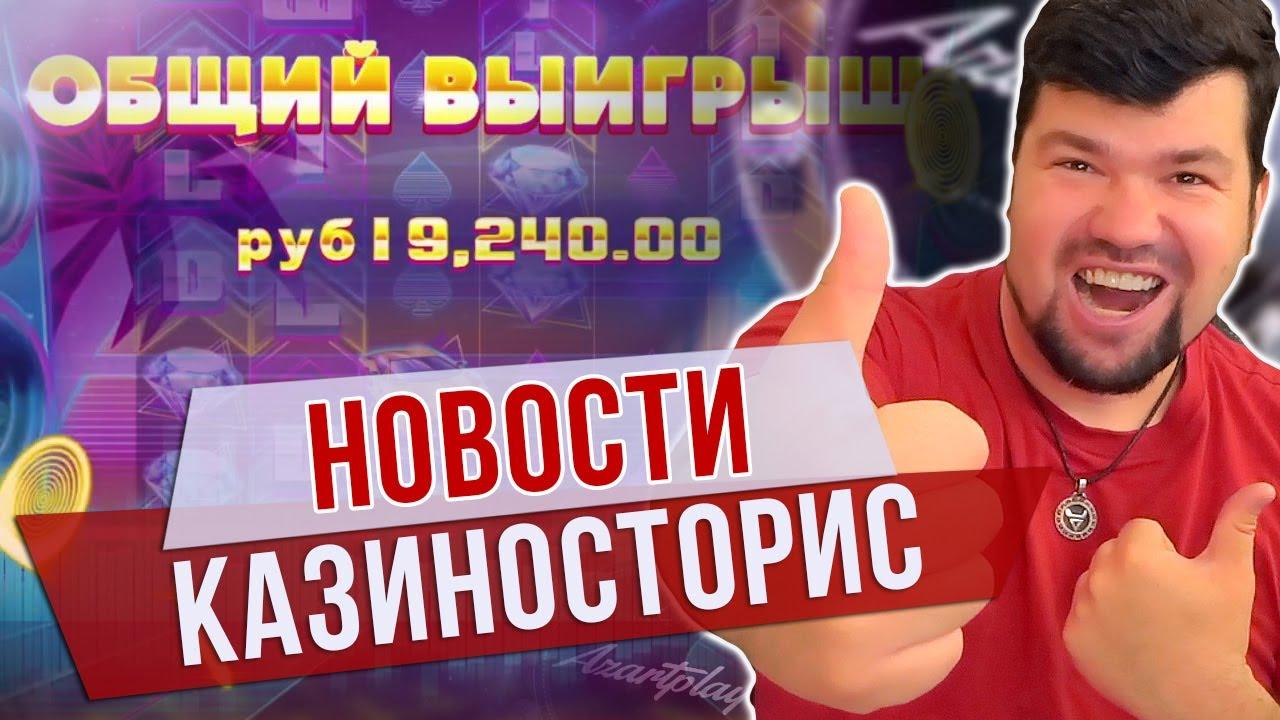Поиграть в казино в россии
