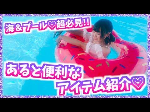 【超必見!?】海&プールに持っていくと便利なアイテム紹介♡!!!!!水着も紹介!!!