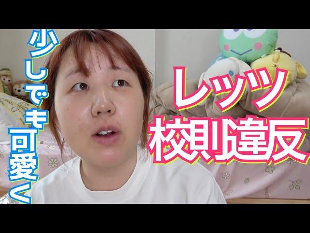 【多分バレない】学校すっぴん風メイク