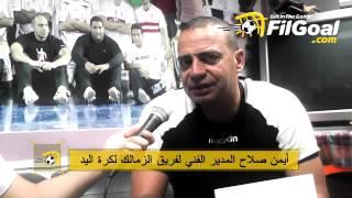 FilGoal.com أيمن صلاح مدرب الزمالك لكرة اليد يتحدث عن صفقة عمر ياسين لاعب الأهلي السابق
