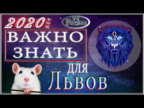 ЛЕВ Гороскоп на 2020 год КРЫСЫ