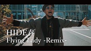 魂Singer HIDE春による AK-69 / Flying LadyのOfficial Remix! Origina...