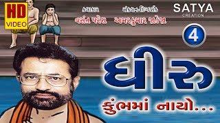 Dhiru Kumbh Ma Nayo  (Part -4) । Vasant Paresh Popular Jokes । Satya Creation