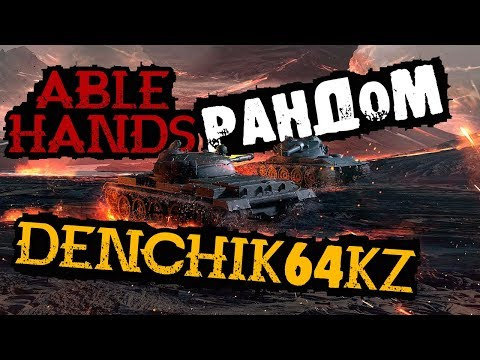 DENchik64KZ [MNL1T]