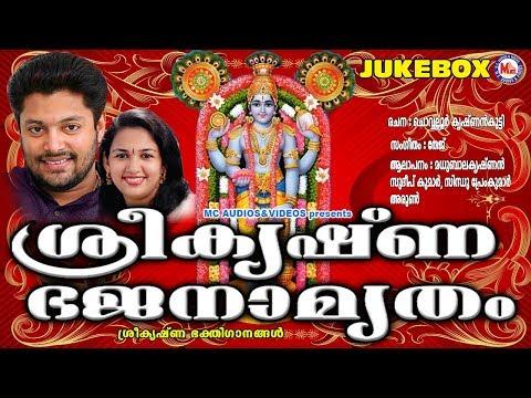 ശ്രീകൃഷ്ണ ഭജനാമൃതം   Sreekrishna Bhajanamritham   Sree Guruvayoorappan Devotional Songs Malayalam