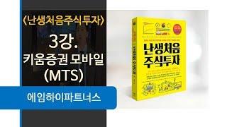 [주식강의 기초] 3강. 키움증권 모바일 버전(MTS) 배우기