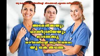 NEW NURSES VACANCIES IN UK/ അമേരിക്കയും ഓസ്ട്രേലിയയും മറന്നേക്കൂ നഴ്സസിന്റെ സ്വപ്ന നഗരം യുകെ തന്നെ