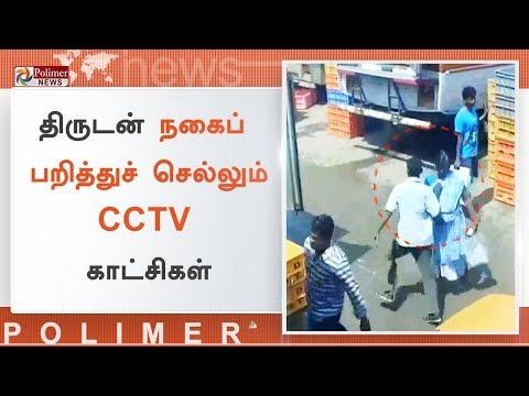 பெண்ணின் கழுத்திலிருந்து நகைப் பறித்துச் செல்லும் திருடன்   சிசிடிவி கேமராவில் பதிவான நகைப்பறிப்பு காட்சிகள்   சிசிடிவி காட்சிகளை வைத்து போலீசார் விசாரணை  Watch Polimer News on YouTube which streams news related to current affairs of Tamil Nadu, Nation, and the World. Here you can watch breaking news, live reports, latest news in politics, viral video, entertainment, Bollywood, business and sports news & much more news in tamil. Stay tuned for all the breaking news in tamil.  #PolimerNews   #Polimer   #PolimerNewsLive   #TamilNews   #PolimerLive   #PolimerLiveNews   #PolimerNewsLiveinTamil   #TamilNewsLive   #TamilLiveNews  ... to know more watch the full video &  Stay tuned here for latest news updates..  Android : https://goo.gl/T2uStq  iOS         : https://goo.gl/svAwa8  Polimer News App Download : https://goo.gl/MedanX  Subscribe: https://www.youtube.com/c/polimernews  Website: https://www.polimernews.com  Like us on: https://www.facebook.com/polimernews  Follow us on: https://twitter.com/polimernews   About Polimer News:  Polimer News brings unbiased News and accurate information to the socially conscious common man.  Polimer News has evolved as a 24 hours Tamil News satellite TV channel. Polimer is the second largest MSO in TN catering to millions of TV viewing homes across 10 districts of TN. Founded by Mr. P.V. Kalyana Sundaram, the company currently runs 8 basic cable TV channels in various parts of TN and Polimer TV, a fully integrated Tamil GEC reaching out to millions of Tamil viewers across the world. The channel has state of the art production facility in Chennai. Besides a library of more than 350 movies on an exclusive basis , the channel also beams 8 hours of original content every day. The channel has extended its vision to various genres including Reality. In short, Polimer is aiming to become a strong and competitive channel in the GEC space of Tamil Television scenario. Polimer's biggest strength is its people. The channel has some of the best 