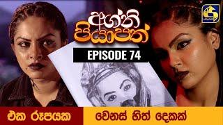 Agni Piyapath Episode 74 || අග්නි පියාපත්  ||  19th November 2020 Thumbnail