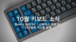 10월 키보드 소식 ! | 25만원 핫스왑 공제. / …