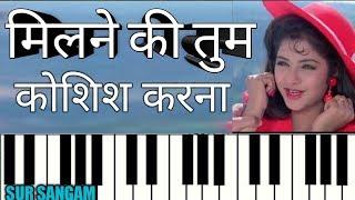 मिलने की तुम कोशिश करना | Kumar Sanu | Harmonium | Asha Bhosale | Nadeem Shrawan | Dil Ka Kya Kasoor