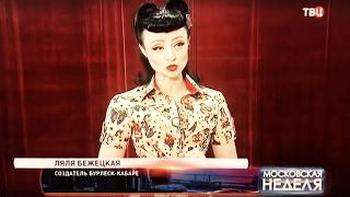 """Ляля Бежецкая на ТВЦ """"Московская неделя"""""""