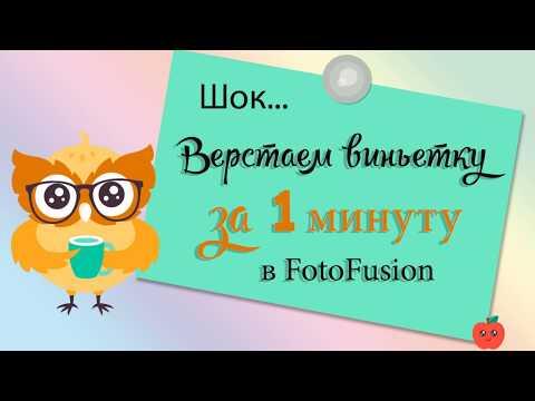 ✿ Виньетка в FotoFusion за одну минуту