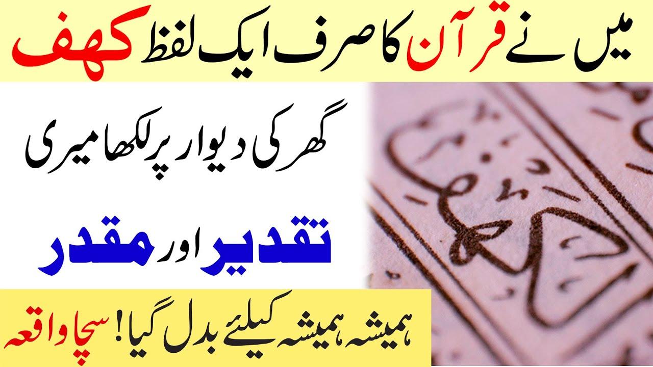 Kahf Likhne aur Har Masla Hal   Urdu Mag