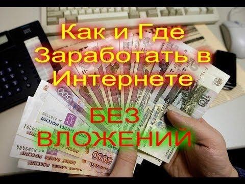 Как заработать 30 000 рублей в интернете без вложений, смотреть!из YouTube · Длительность: 4 мин42 с