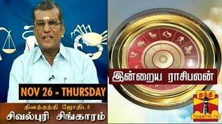 Indraya Raasipalan 26-11-2015 Astrologer Sivalpuri Singaram Spl video 26.11.15 | Daily Thanthi tv shows 26th November 2015 at srivideo