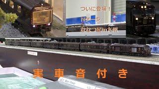 【鉄道模型】ななつ星in九州 実車音つきレビュー!!